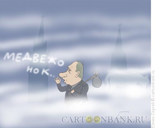 Карикатура: Путин в тумане, Ёлкин Сергей