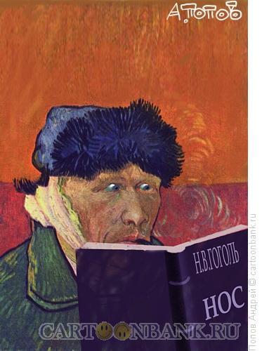 Карикатура: Ван Гог, Попов Андрей