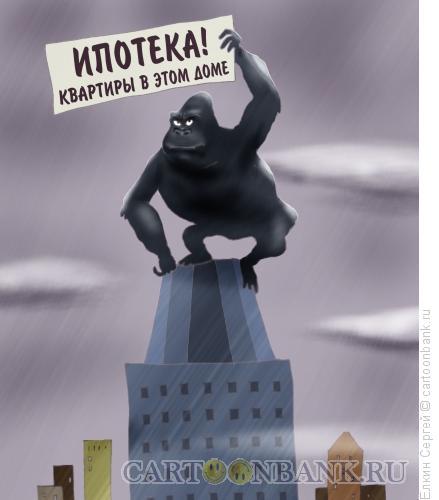 Карикатура: Квартиры продаются, Ёлкин Сергей