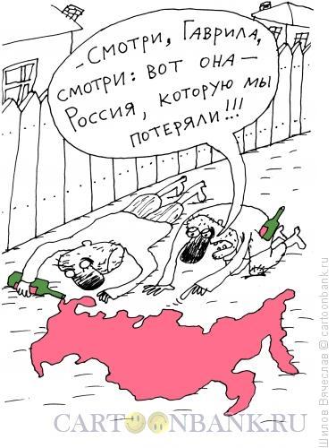 Карикатура: Россия, которую мы потеряли, Шилов Вячеслав