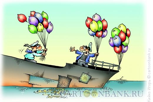 Карикатура: Спасение утопающих, Кийко Игорь
