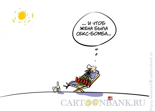 Карикатура: Секс-бомба, Иорш Алексей