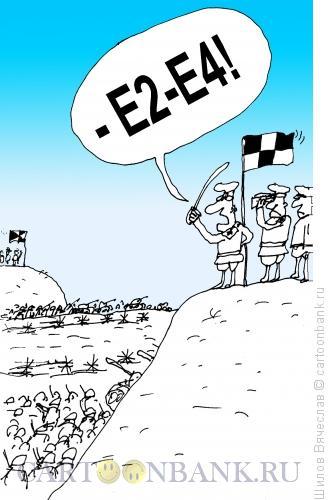 Карикатура: Игра, Шилов Вячеслав