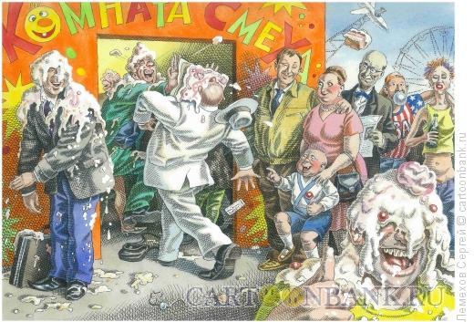 Карикатура: Комната смеха, Лемехов Сергей