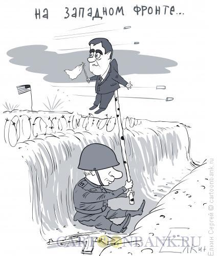 Карикатура: На западном фронте..., Ёлкин Сергей