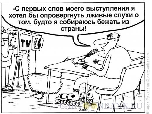 Карикатура: Ролики, Шилов Вячеслав