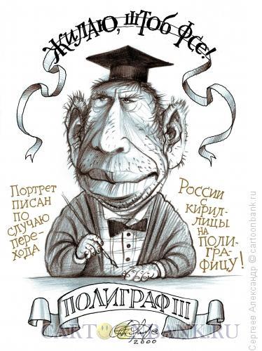 Карикатура: Толоконников Владимир, артист, Сергеев Александр