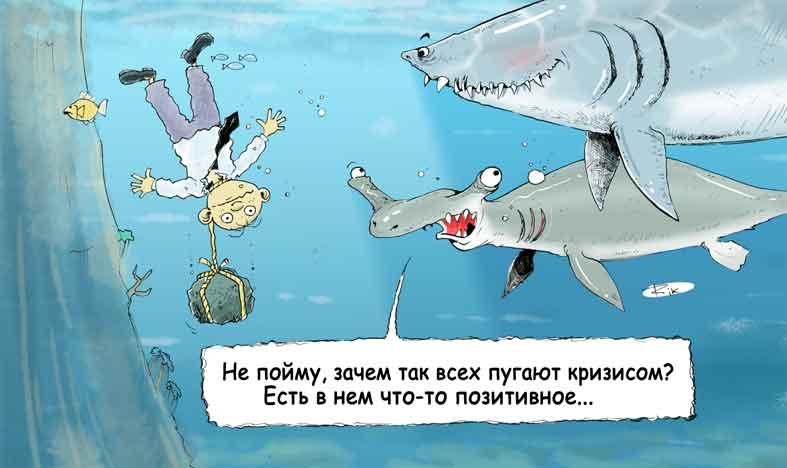 Карикатура: Кризис, Трофимов Дмитрий
