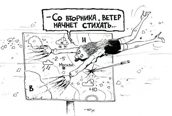 Карикатура: Прогноз погоды, Трофимов Дмитрий