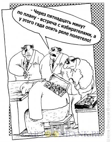 Карикатура: Реле, Шилов Вячеслав