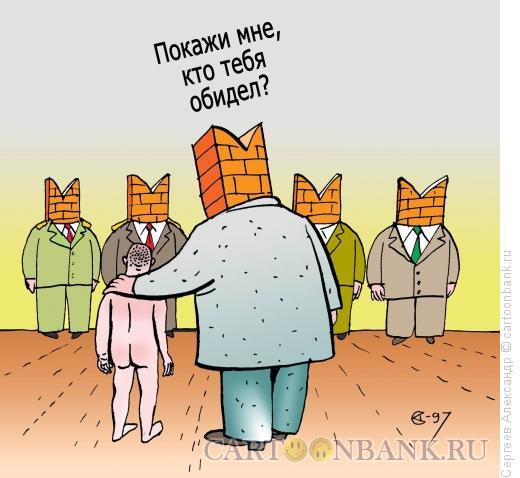 Карикатура: Судьба человечка, Сергеев Александр