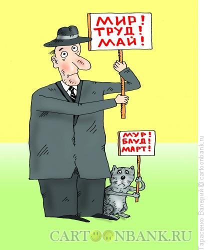 Карикатура: Весенние лозунги, Тарасенко Валерий