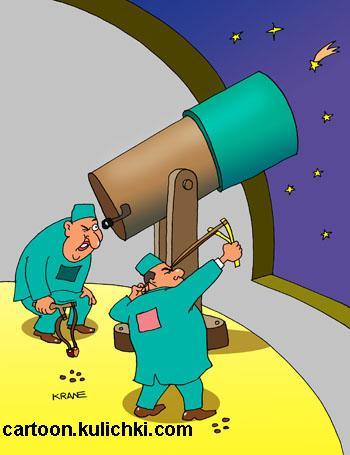 Карикатура: Астроснайперы, Евгений Кран