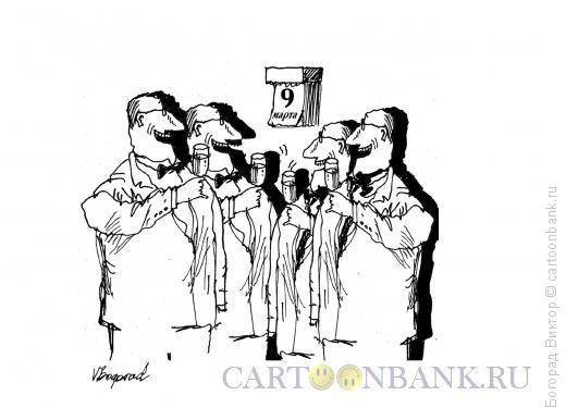 Карикатура: 9 марта, Богорад Виктор