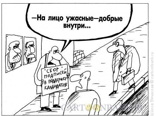 Карикатура: Кандидаты, Шилов Вячеслав