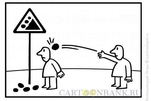 Карикатура: кидать камни, Копельницкий Игорь