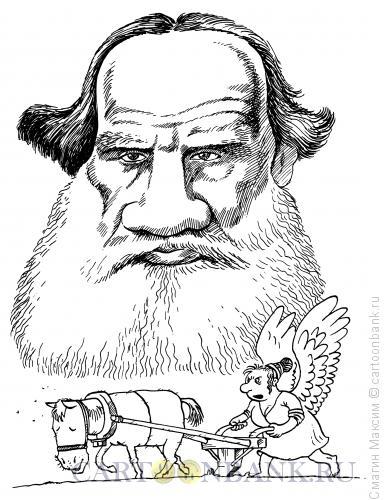 Карикатура: Толстой Лев Николаевич, Смагин Максим