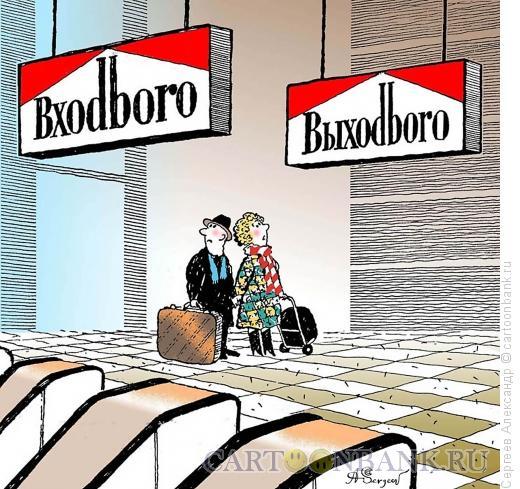 Карикатура: Реклама в метро, Сергеев Александр