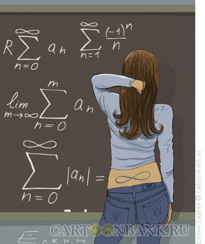 Карикатура: Математика..., Ёлкин Сергей