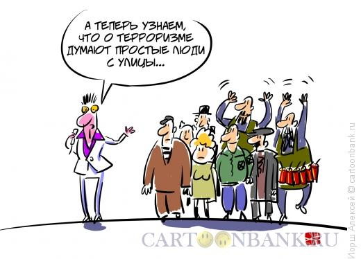 Карикатура: Поговорим о терроризме, Иорш Алексей