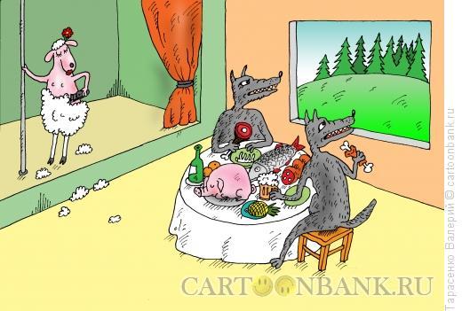 Карикатура: Кормление волков, Тарасенко Валерий