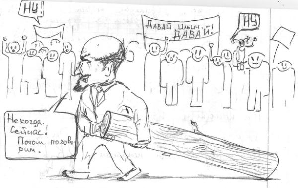 Карикатура: А Ленин всех послал на Первомай!!!, Павел Белуш