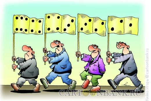 Карикатура: Принцип домино, Кийко Игорь