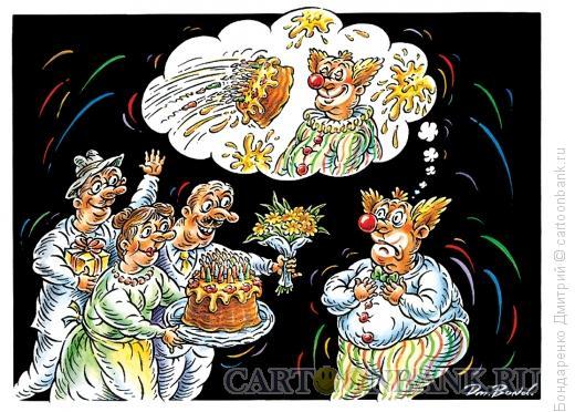 Карикатура: Тортик для клоуна, Бондаренко Дмитрий