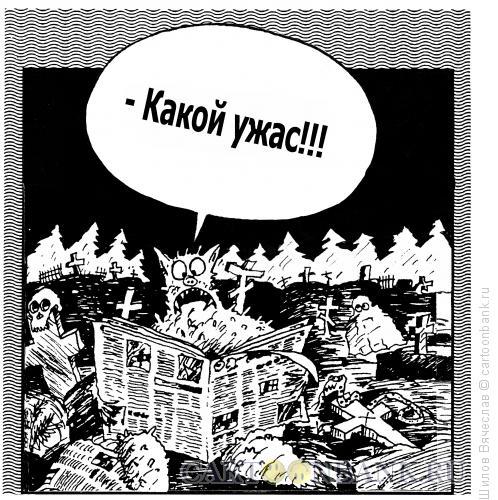 Карикатура: Ужас, Шилов Вячеслав