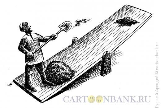 Карикатура: землекоп на качелях, Гурский Аркадий