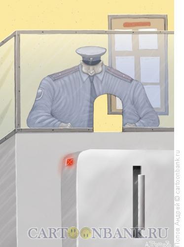 Карикатура: Проходная, Попов Андрей