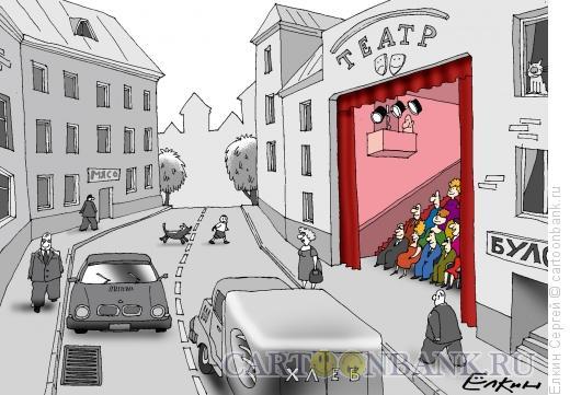 Карикатура: Весь мир - театр, Ёлкин Сергей