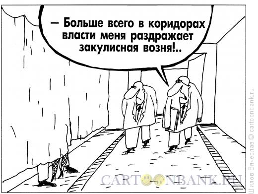 Карикатура: Закулисная возня, Шилов Вячеслав