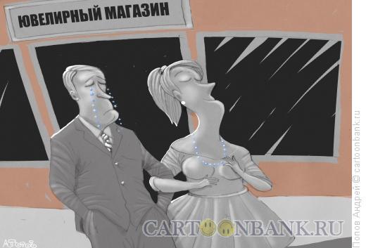 Карикатура: Слезы, Попов Андрей
