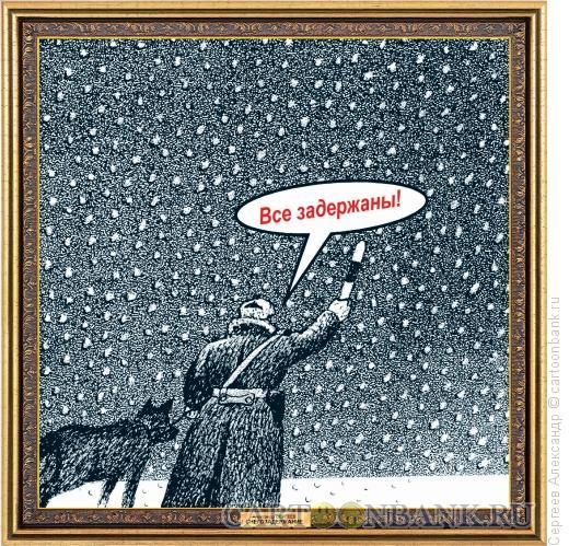 Карикатура: Снегозадержание, Сергеев Александр