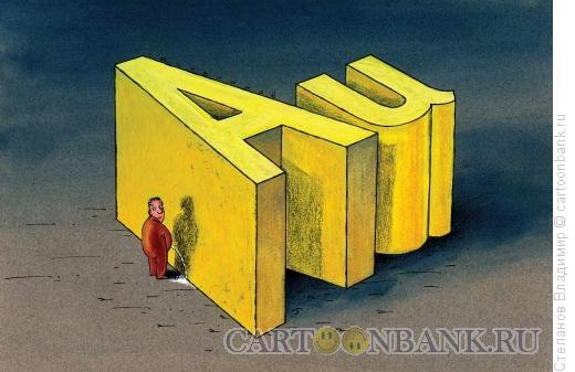 Карикатура: Революционная мечта, Степанов Владимир