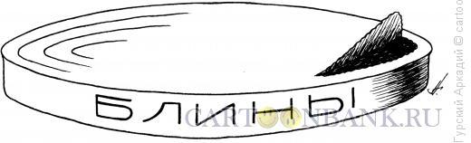 Карикатура: блины в банке, Гурский Аркадий