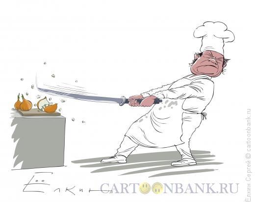 Карикатура: Резка лука, Ёлкин Сергей