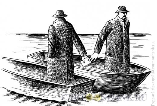 Карикатура: шпионы в лодках, Гурский Аркадий