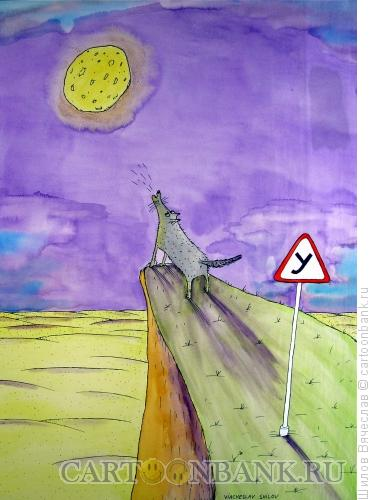 Карикатура: Волк и луна, Шилов Вячеслав