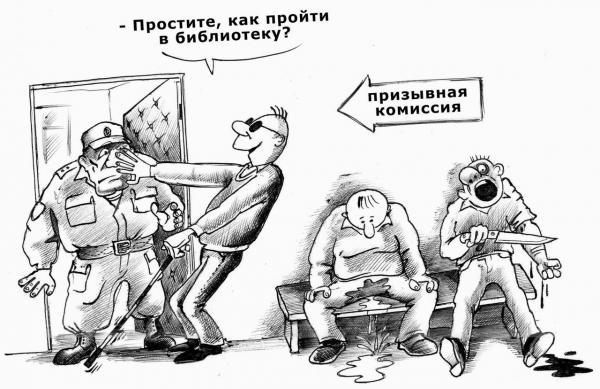 Карикатура: Призыв, Сергей Корсун