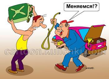 Карикатура: Бензин, Евгений Кран