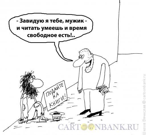 Карикатура: Белая зависть, Шилов Вячеслав