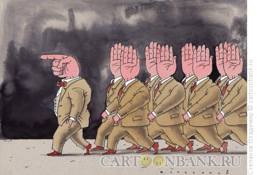 Карикатура: Диктатор, Степанов Владимир