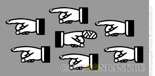 Карикатура: порезаный палец, Копельницкий Игорь