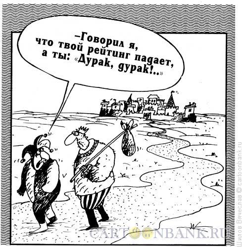 Карикатура: Рейтинг и дурак, Шилов Вячеслав