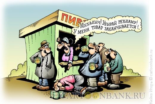 Карикатура: Реклама, Кийко Игорь