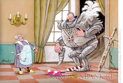 Карикатура: Рыцарь и бабушка, Сергеев Александр
