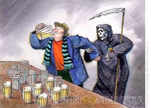 Карикатура: Смерть и любитель пива, Сергеев Александр