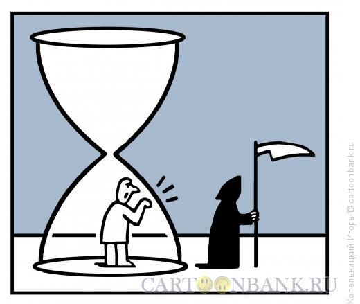 Карикатура: смерть и песочные часы, Копельницкий Игорь